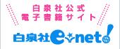白泉社e.net!